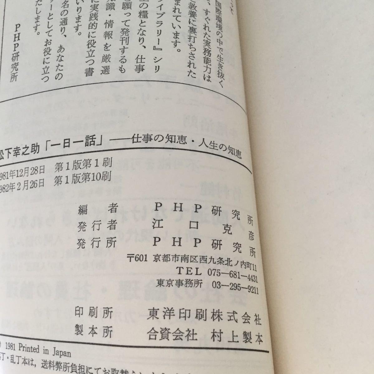 42 松下幸之助一日一話 仕事の知恵 人生の知恵 PHP研究所編 経営のコツ 経営者 生き方 考え方 PHP A022 本 小説 日本作家 日本小説 哲学_画像6