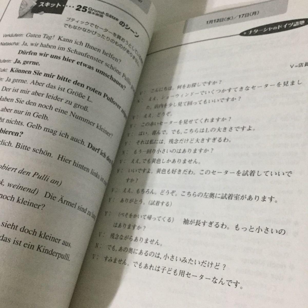 42 NHKテレビドイツ語会話1 2005年1月1日発行1月号 相澤啓一 日本放送出版協会 本 英語 ドイツ語 発音 ナターシャのドイツ語 英会話 辞書_画像8