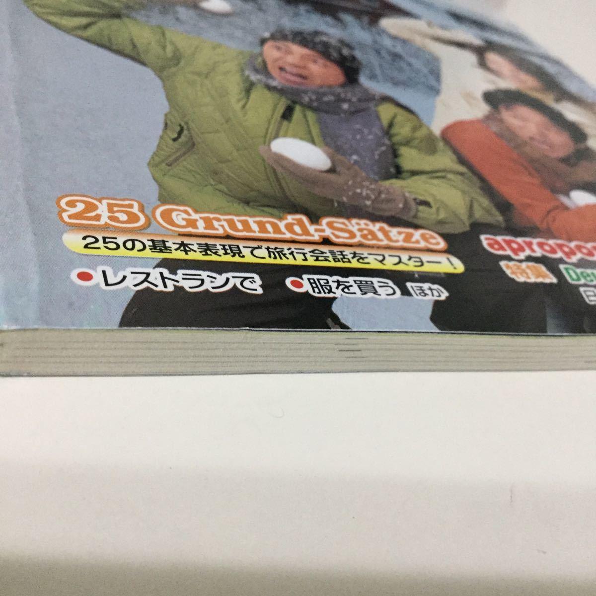 42 NHKテレビドイツ語会話1 2005年1月1日発行1月号 相澤啓一 日本放送出版協会 本 英語 ドイツ語 発音 ナターシャのドイツ語 英会話 辞書_画像2