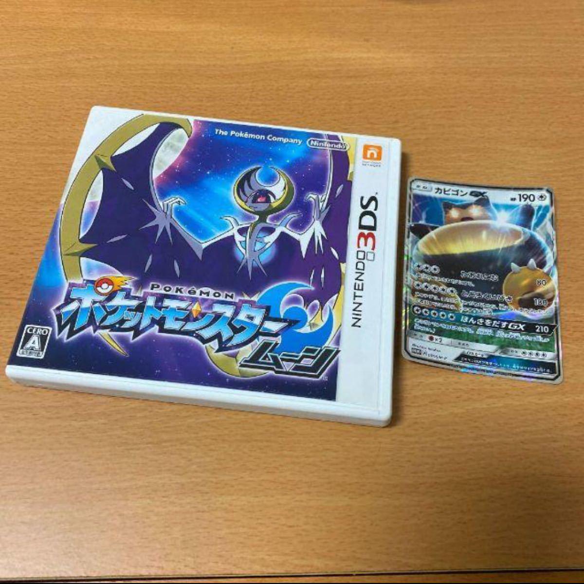ポケットモンスター ムーン カビゴン ポケモンカードつき 3DSソフト
