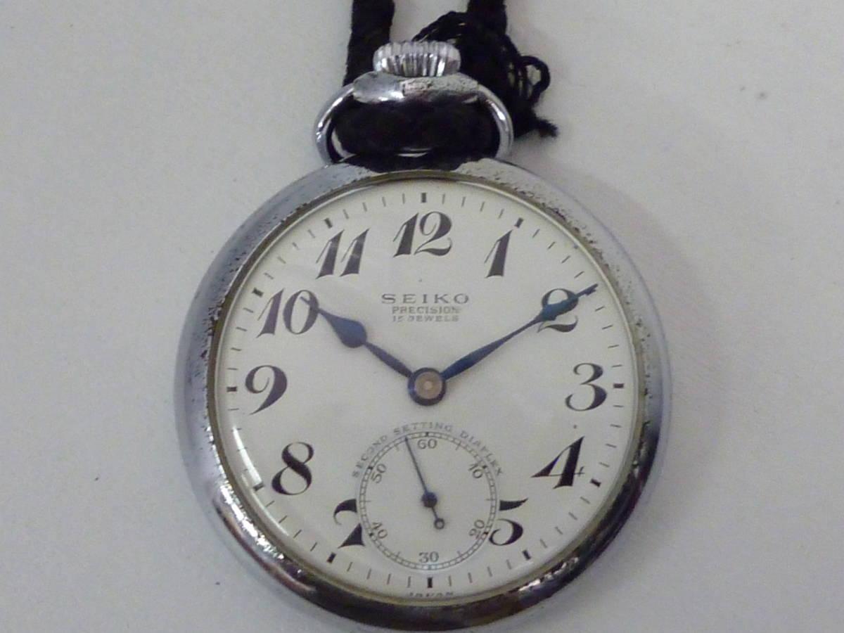 7R119 SEIKO(セイコー) PRECISION(プレシジョン) 15石 38-003 手巻き 懐中時計