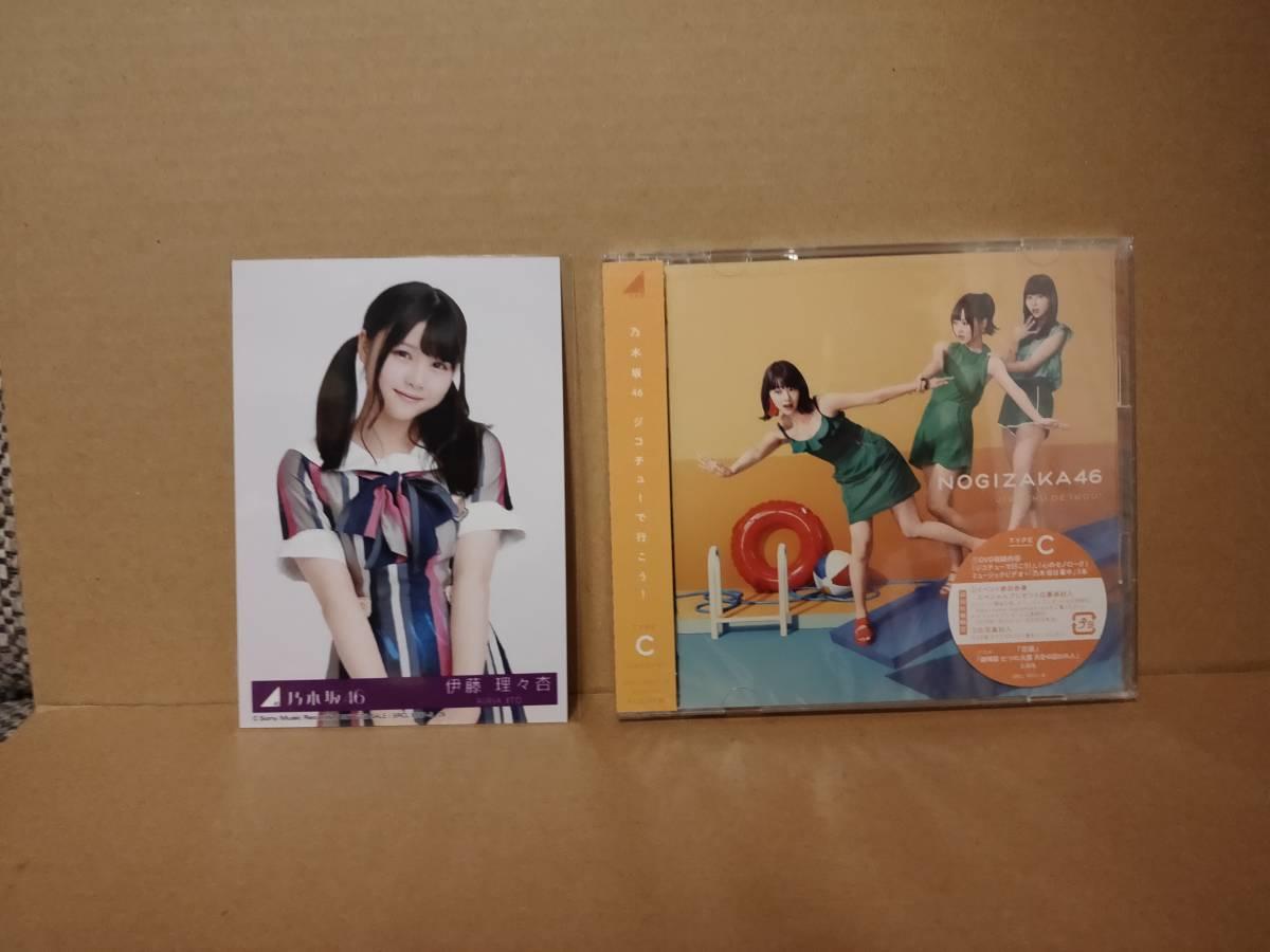 美品! 乃木坂46 CDシングル「ジコチューで行こう! (CD+DVD -TYPE C-)」生写真(伊藤理々杏)付_画像1