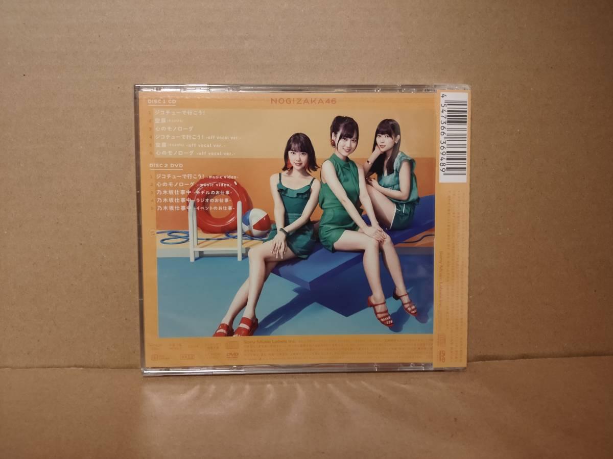 美品! 乃木坂46 CDシングル「ジコチューで行こう! (CD+DVD -TYPE C-)」生写真(伊藤理々杏)付_画像3