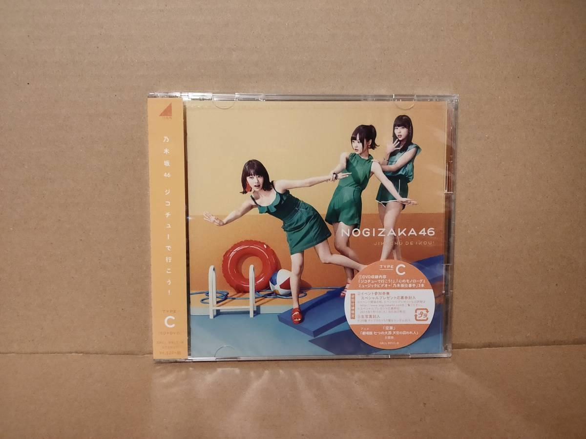 美品! 乃木坂46 CDシングル「ジコチューで行こう! (CD+DVD -TYPE C-)」生写真(伊藤理々杏)付_画像2