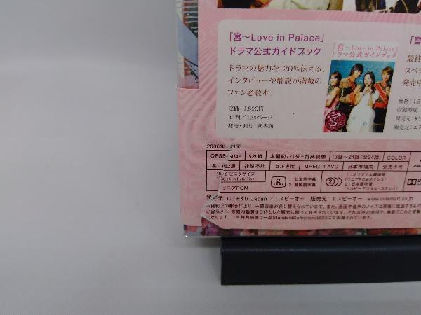 宮~Love in Palace ディレクターズ・カット版 コンプリートブルーレイBOX2 (Blu-ray Disc)_画像5