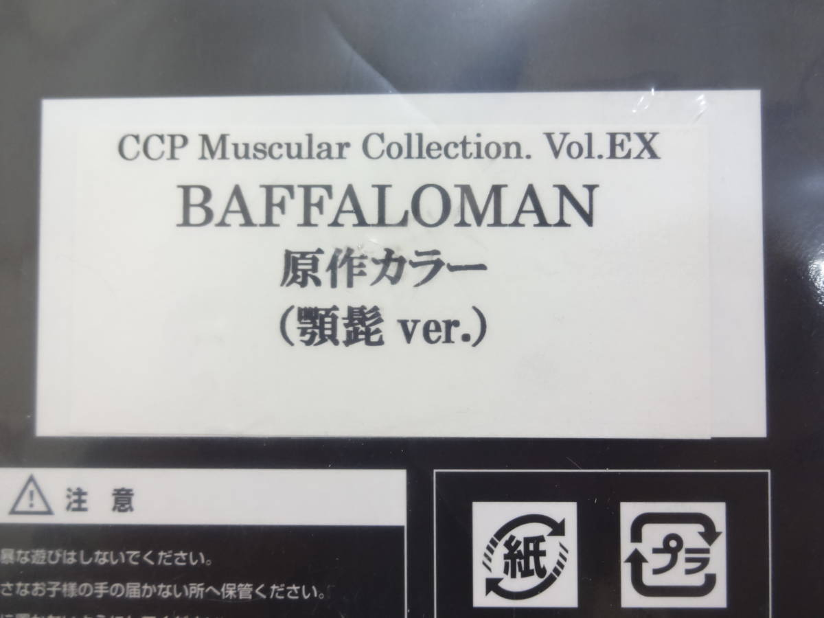 CCP キン肉マン Muscular Collection Vol.EX バッファローマン 原作カラー(顎鬚ver.)_画像5