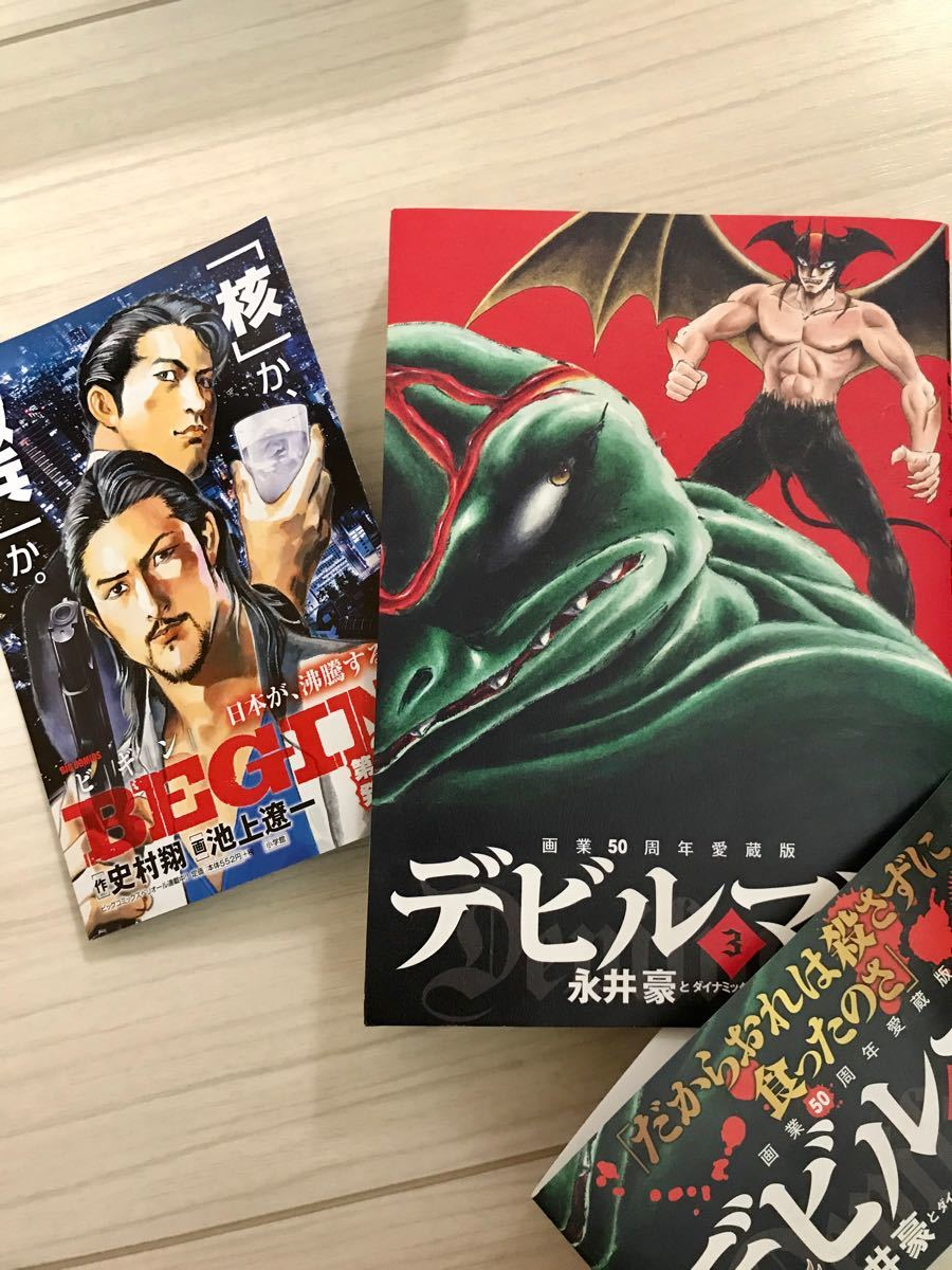 デビルマン3巻 (画業50周年愛蔵版)