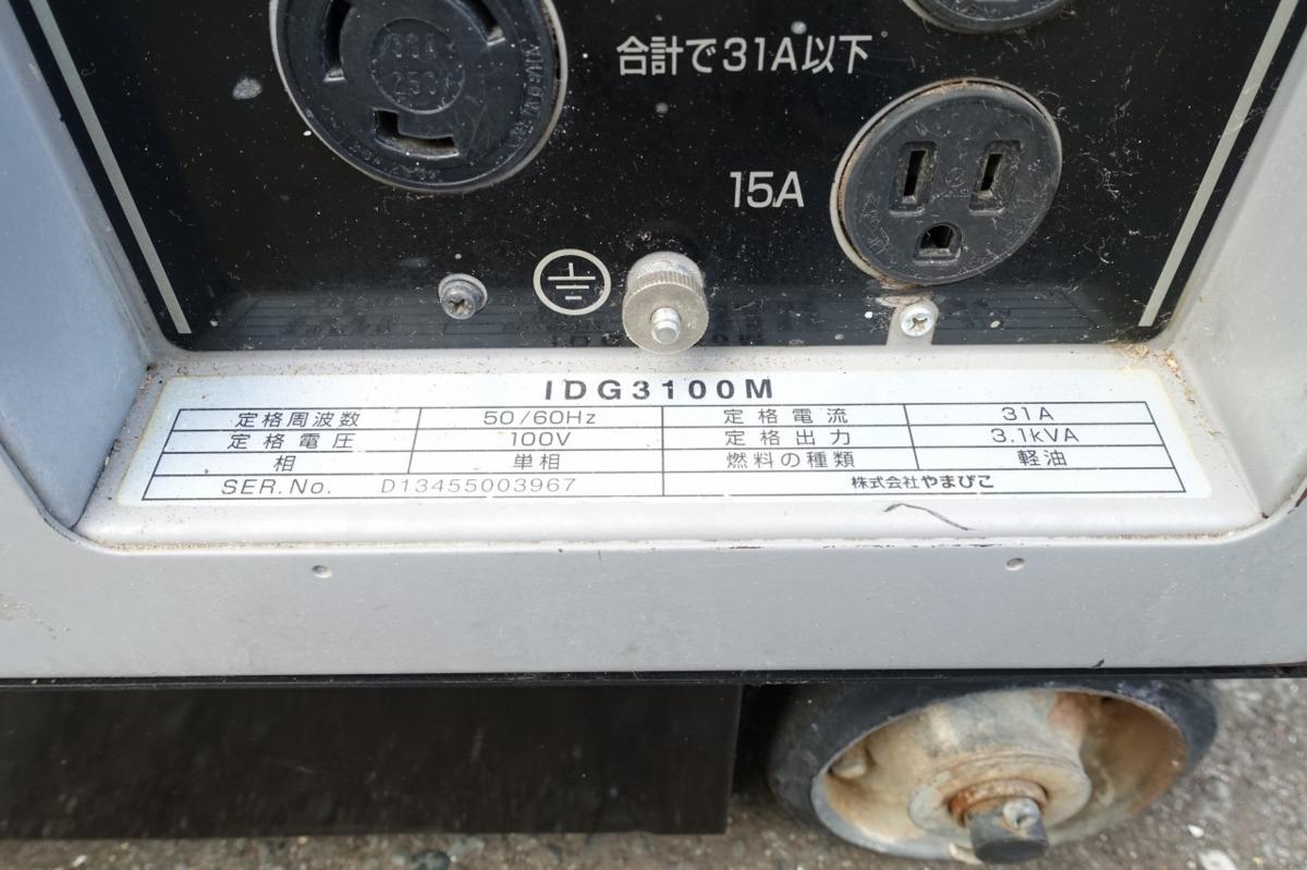 動作確認済 新ダイワ iDG3100M 防音型 ディーゼルエンジン発電機 インバーター 建設機械 ガソリン 31A 100V50/60Hz_画像5