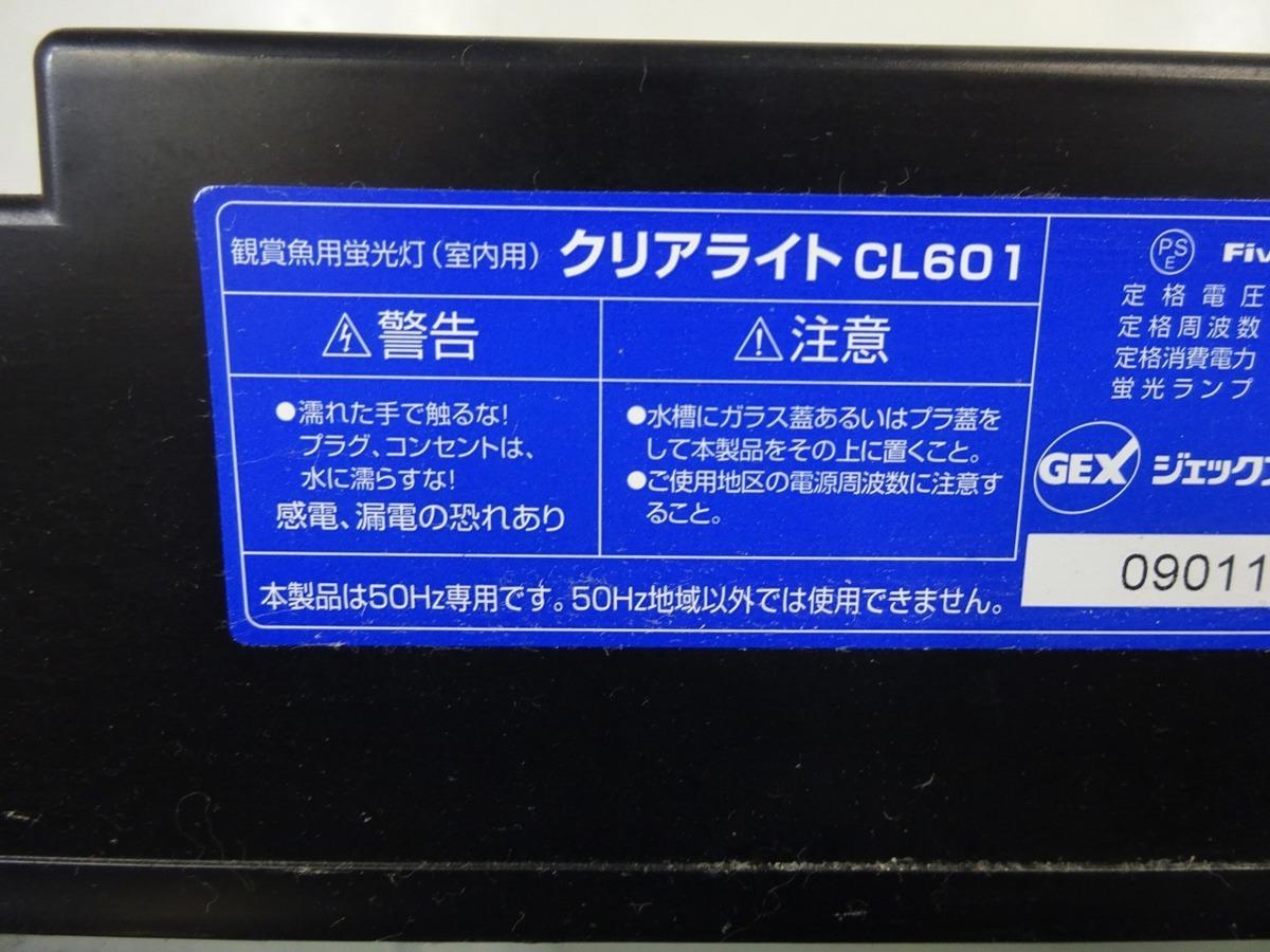 水槽 水槽セット 60*30.4*36 GEX DVAL CLEAN600 600mm クリアライト CL601 *50Hz専用_画像10
