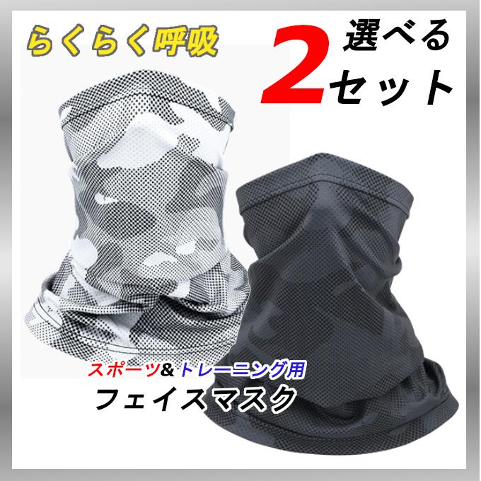 お洒落 フェイスカバー 2セット フェイスガード フェイスマスク トレーニング ランニング UV 冷感 サポーター 保護 ジム スポーツ 口元 黒