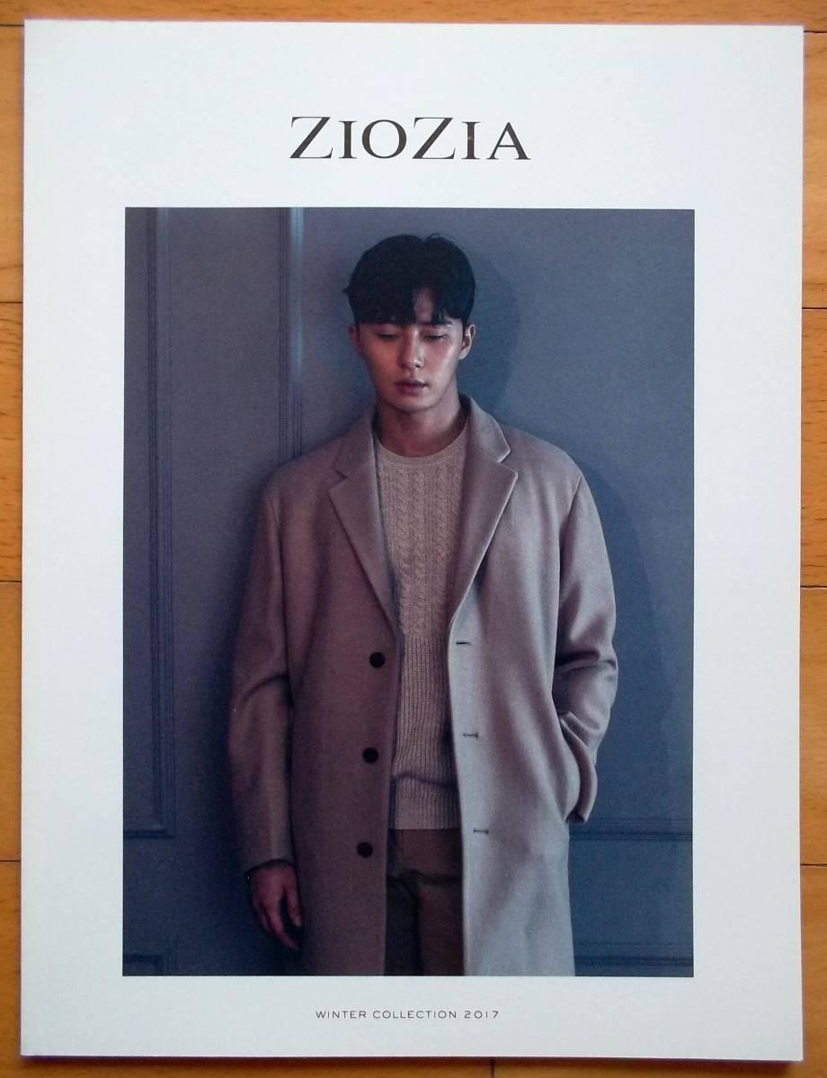 [パク・ソジュン] ZIOZIA 2017年 冬 カタログ/韓国 非売品_画像1