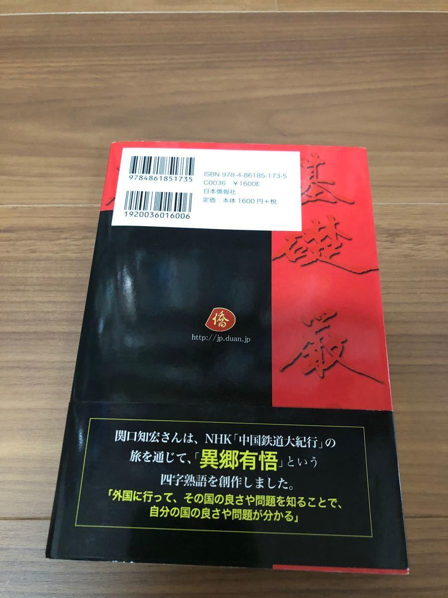 「ことづくりの国」日本へ そのための「喜怒哀楽」世界地図