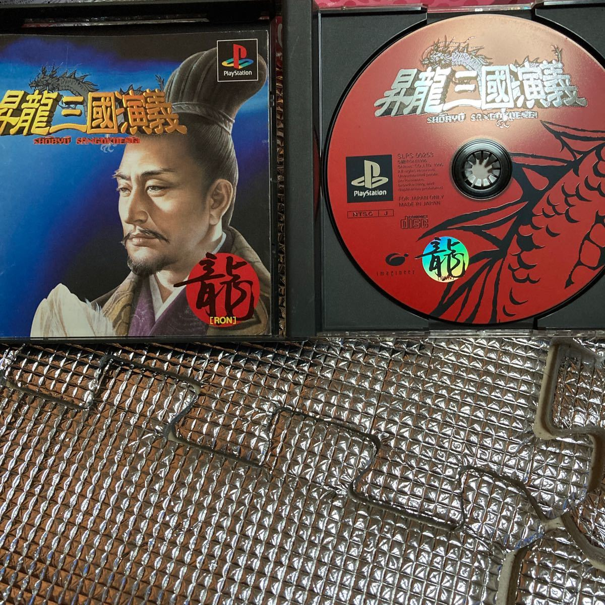 ps2.ソフト、昇龍三国演義