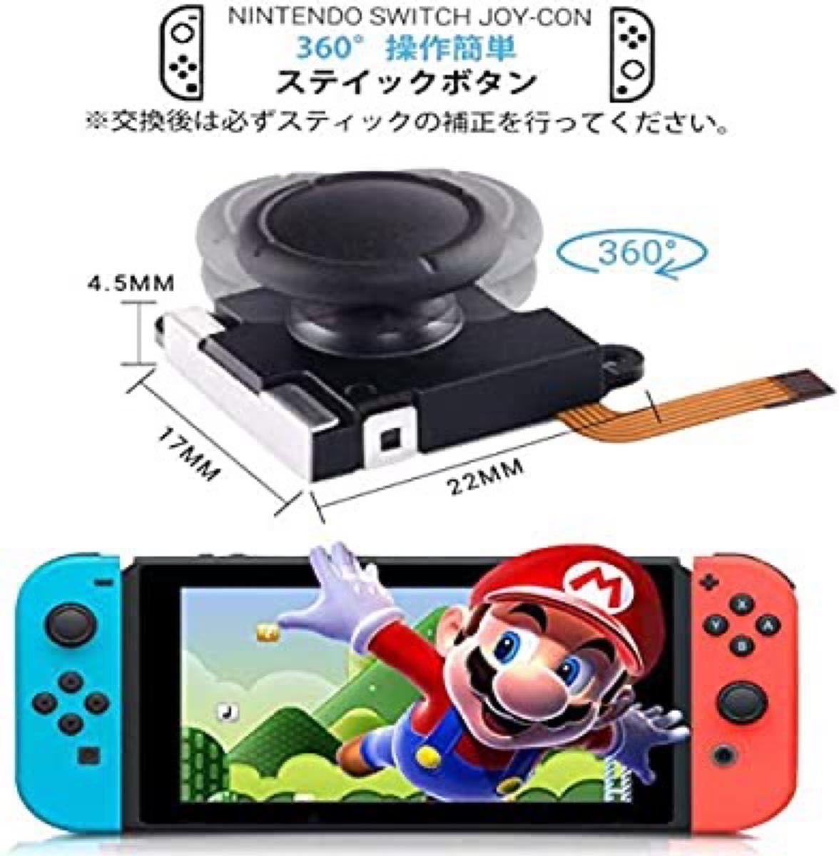 Switch NS Joy-con対応