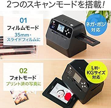サンワダイレクト フィルム&写真スキャナー 高画質1400万画素 ネガ/ポジ モニタ付 SD保存 USB充電式 400-_画像2