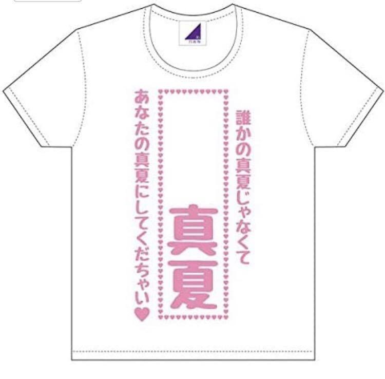 乃木坂46 秋元真夏 生誕Tシャツ 2016 サイズM ポストカード付き / 卒業 卒コン 真夏の全国ツアー 246