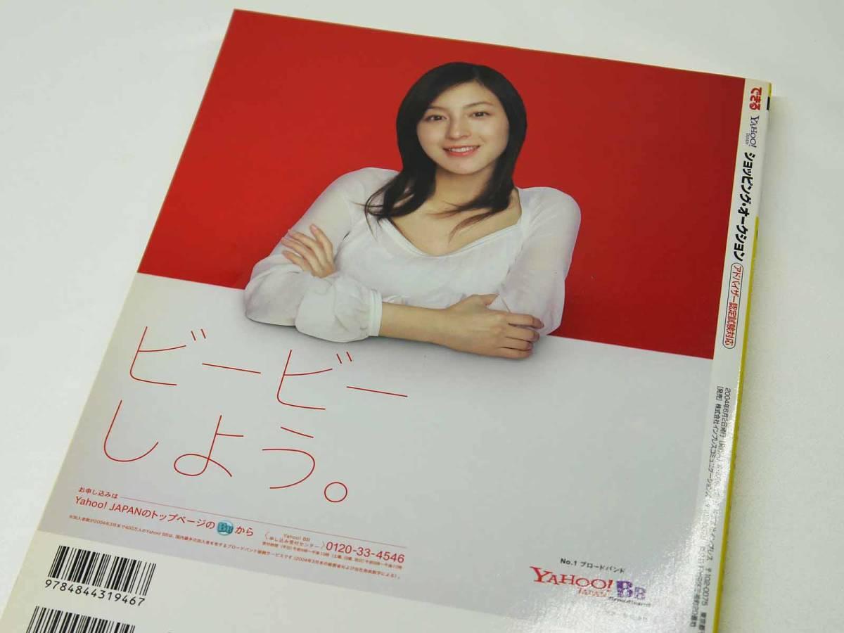 インプレス Yahoo!インターネット検定公式テキスト できるシリーズ ショッピング・オークション(アドバイザー認定試験対応) 美品