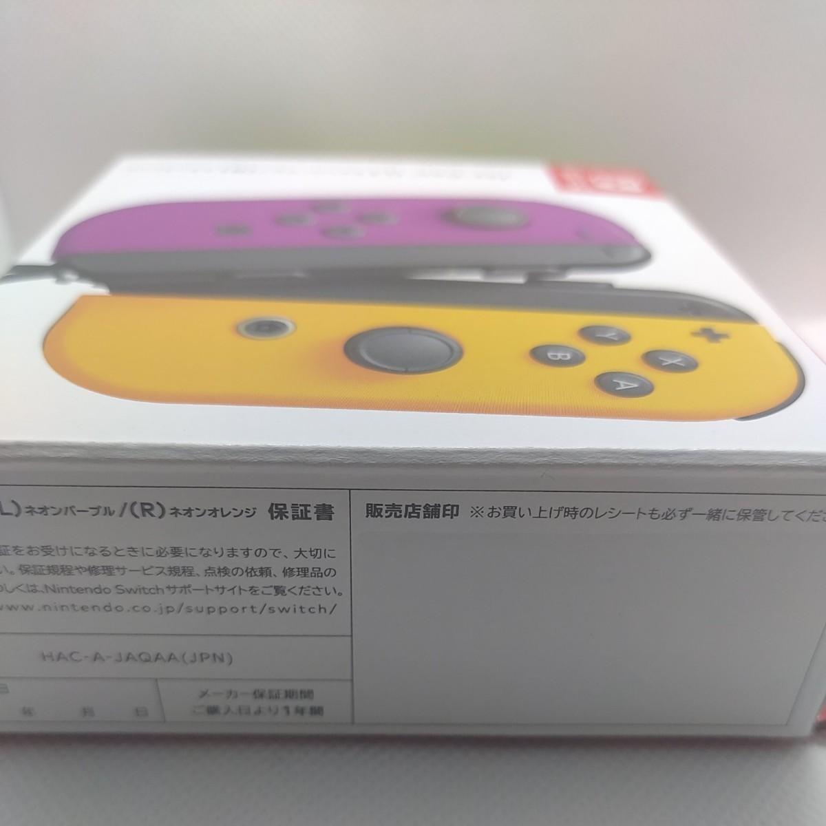 【Switch】Joy-Con(パープル&オレンジ)、世界のアソビ大全51