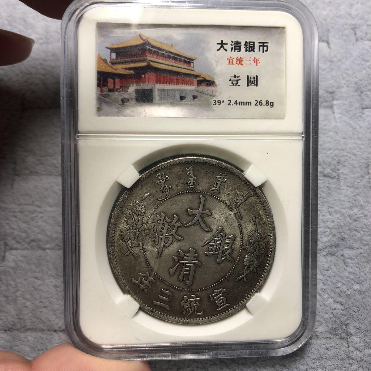 中国古銭 大清銀幣 大尾龍 39mm 26.8g S-2019