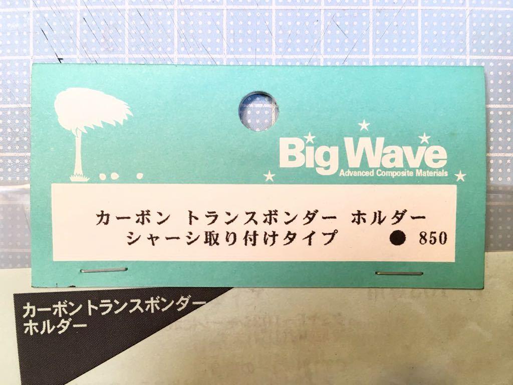 BigWave カーボントランスポンダーホルダー