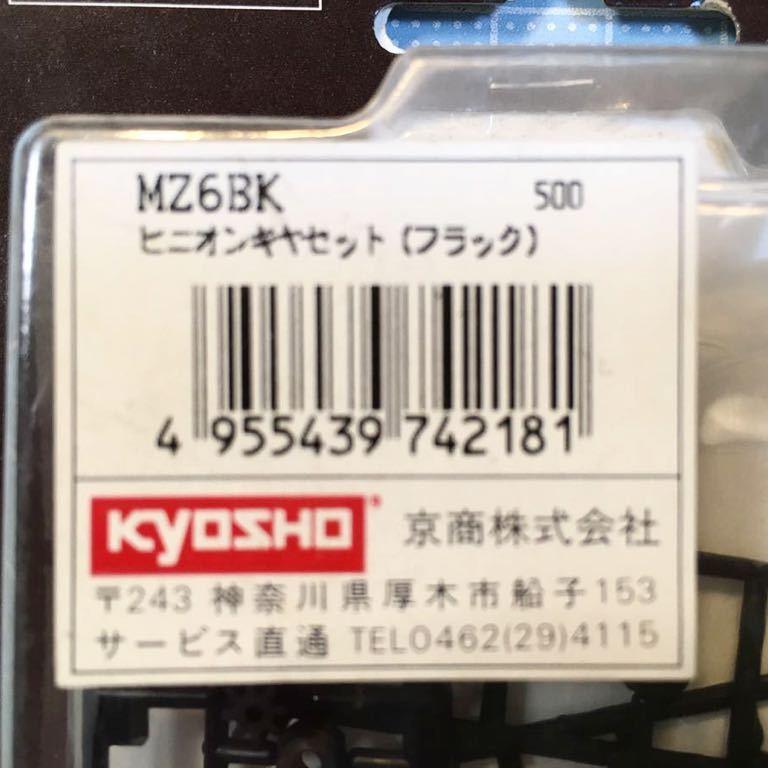 京商 MINI-Zピニオンギヤセット