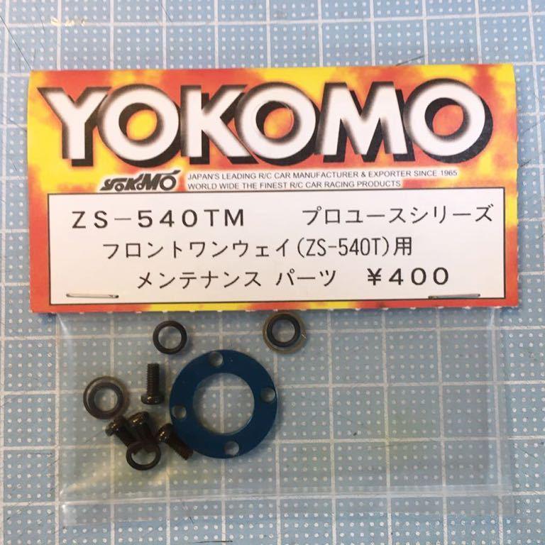 YOKOMO フロントワンウェイ(ZS-540T)用メンテナンスパーツ