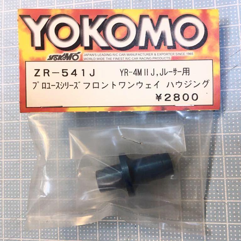 YOKOMO MR-4MⅡ2J用プロユースフロントワンウェイハウジング
