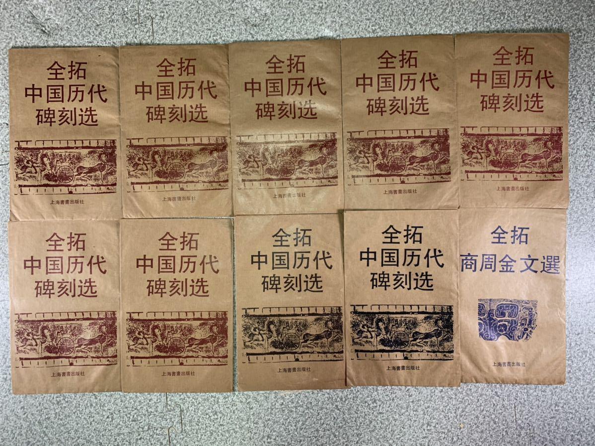 全拓中国歴代碑刻選10袋一括、1991年上海書画出版社第一版、複製品、書道法帖、和本唐本碑拓本墓志中国