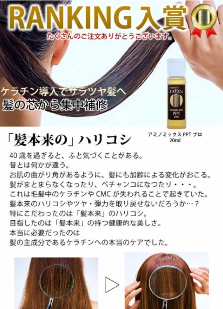 ハリコシ&育毛セット(ケラチントリートメント、スカルプ美容液)