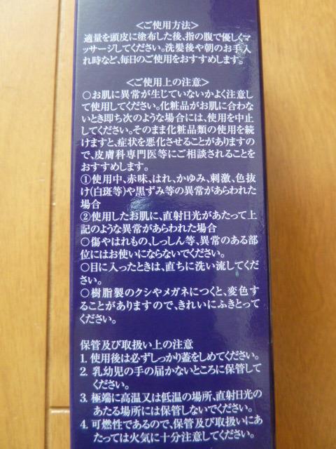 優魅 育毛エッセンス (薬用育毛剤)