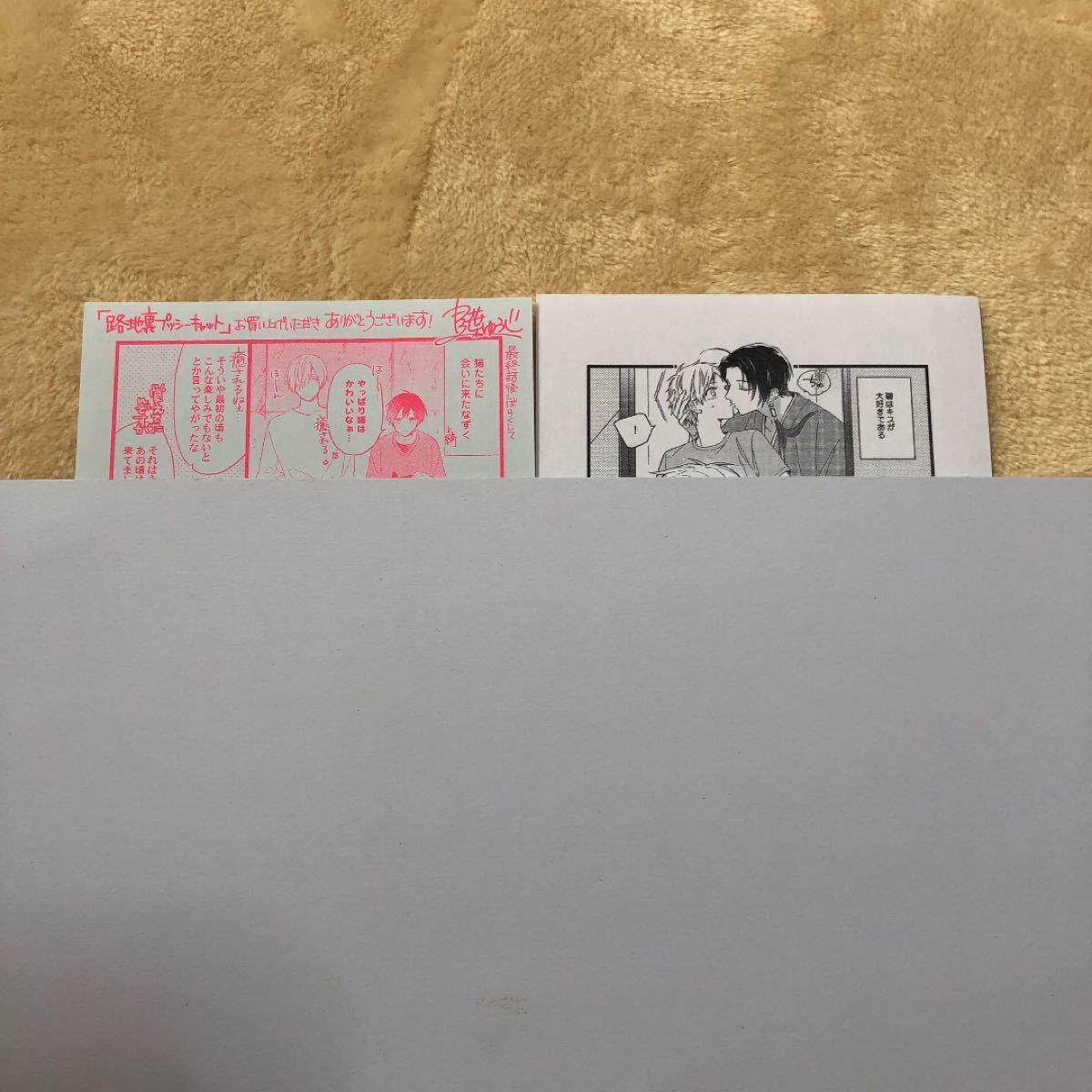 【特典】 ペーパー BL 鳥葉ゆうじ ペーパー