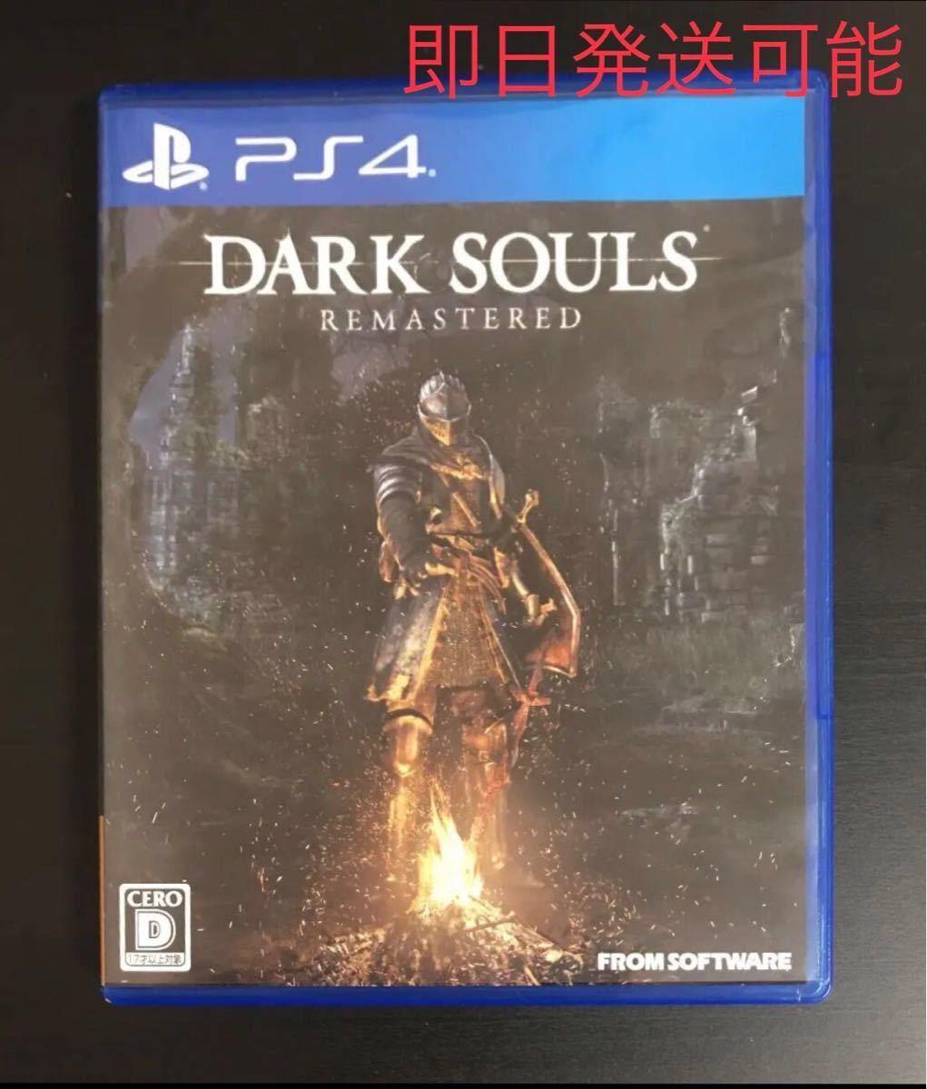 PS4 DARK SOULS REMASTERED ダークソウルリマスター