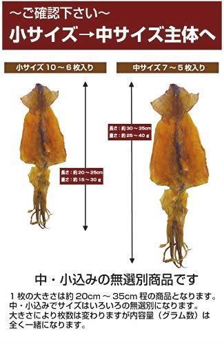 送料無料 無添加 国産 北海道するめ 300g(150g×2袋) 珍味 スルメ 常温保存 長期保存 げそ あたりめ 高級 おつまみ 真空袋_画像9