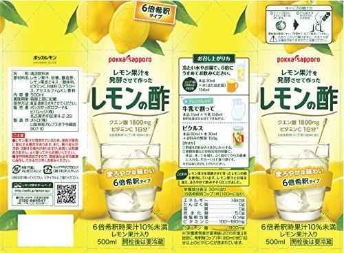送料無料 ポッカサッポロ レモン果汁を発酵させて作ったレモンの酢 (紙パック) 500ml×6本_画像2