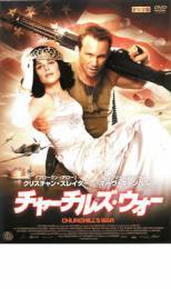 チャーチルズ・ウォー レンタル落ち 中古 DVD