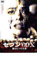 セブン '09X 蘇る七つの大罪 レンタル落ち 中古 DVD ホラー_画像1