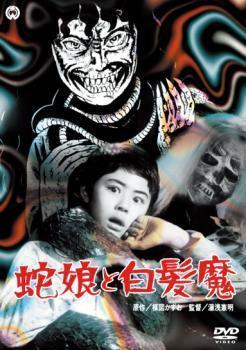 蛇娘と白髪魔 レンタル落ち 中古 DVD_画像1