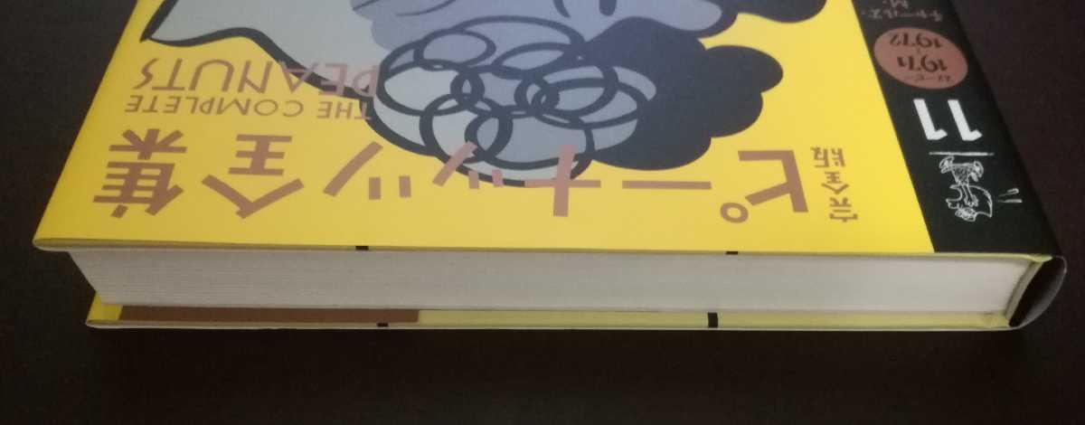 完全版 ピーナッツ全集 11 スヌーピー 1971~1972 チャールズ・M・シュルツ 谷川俊太郎 コミック PEANUTS SNOOPY 河出書房新社 送料無料