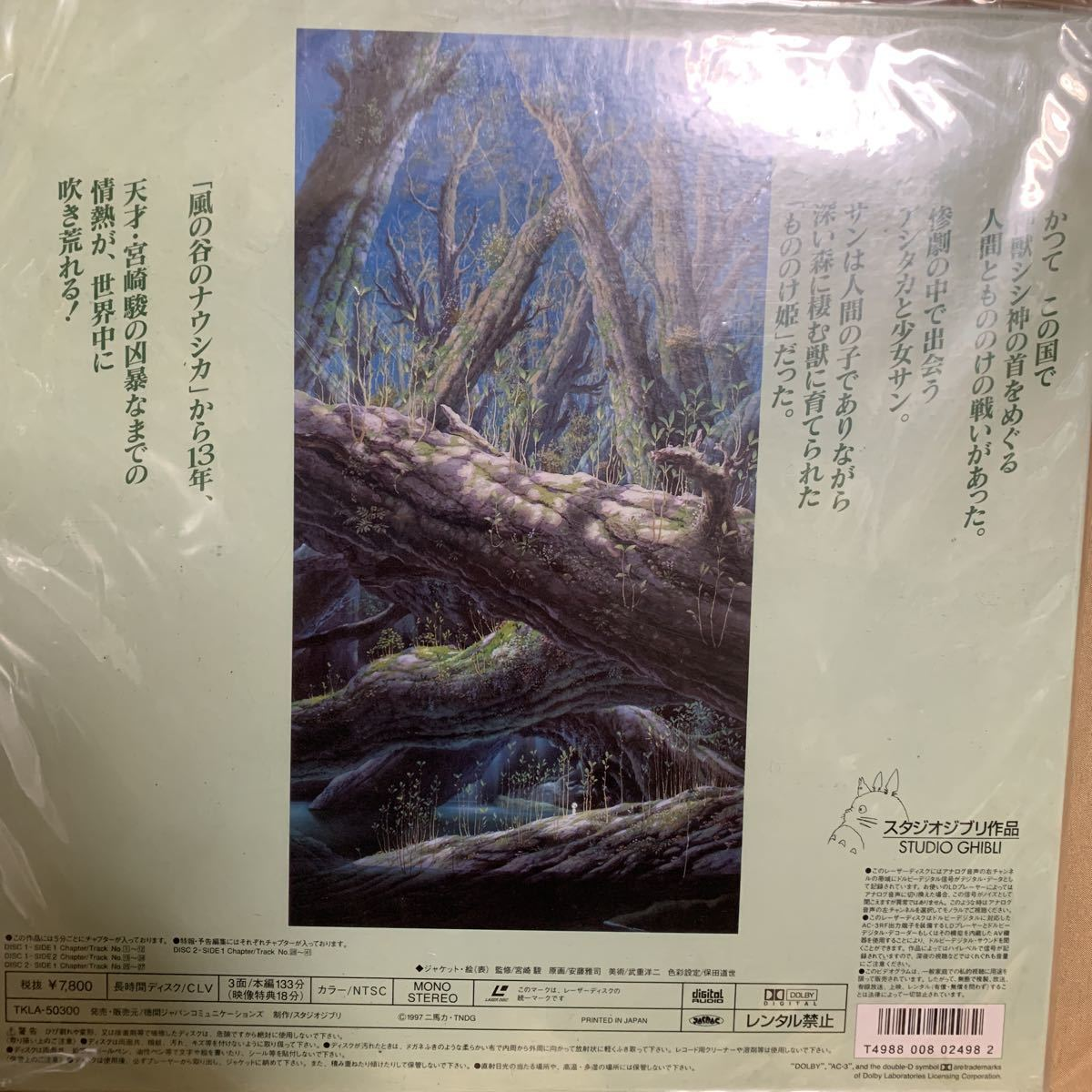 (LD-5)LD  「もののけ姫」レーザーディスク_画像2