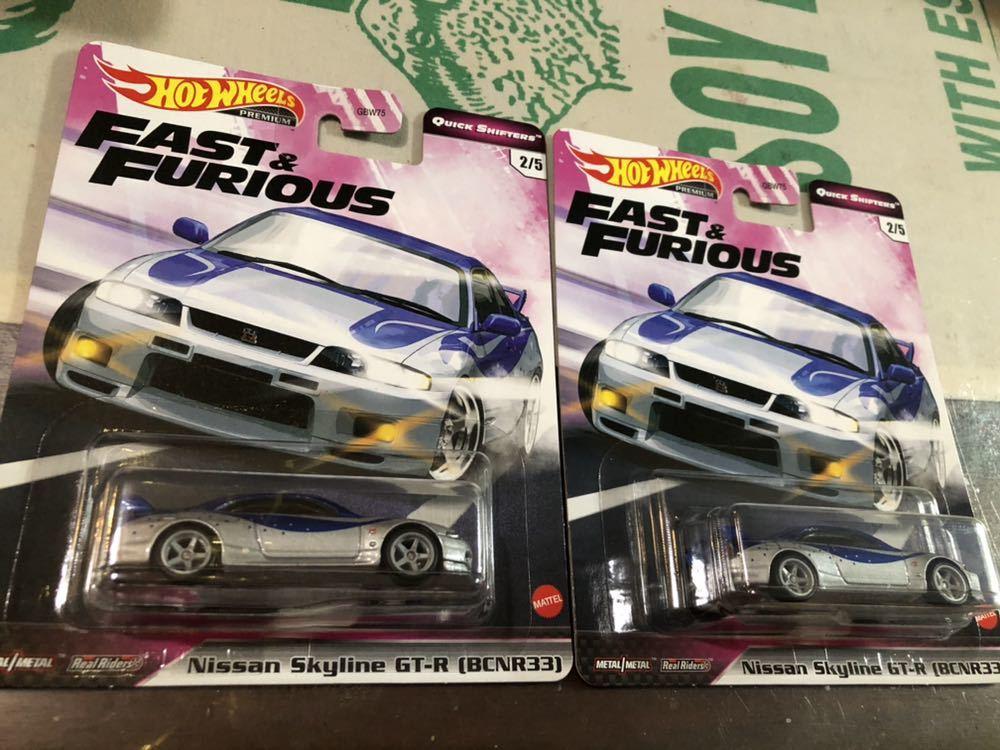 送料込2台セット ホットウィール FAST&FURIOUS ワイルドスピード クイックシスターズ 日産 スカイライン GT-R HOTWHEELS BCNR33 r33_画像1