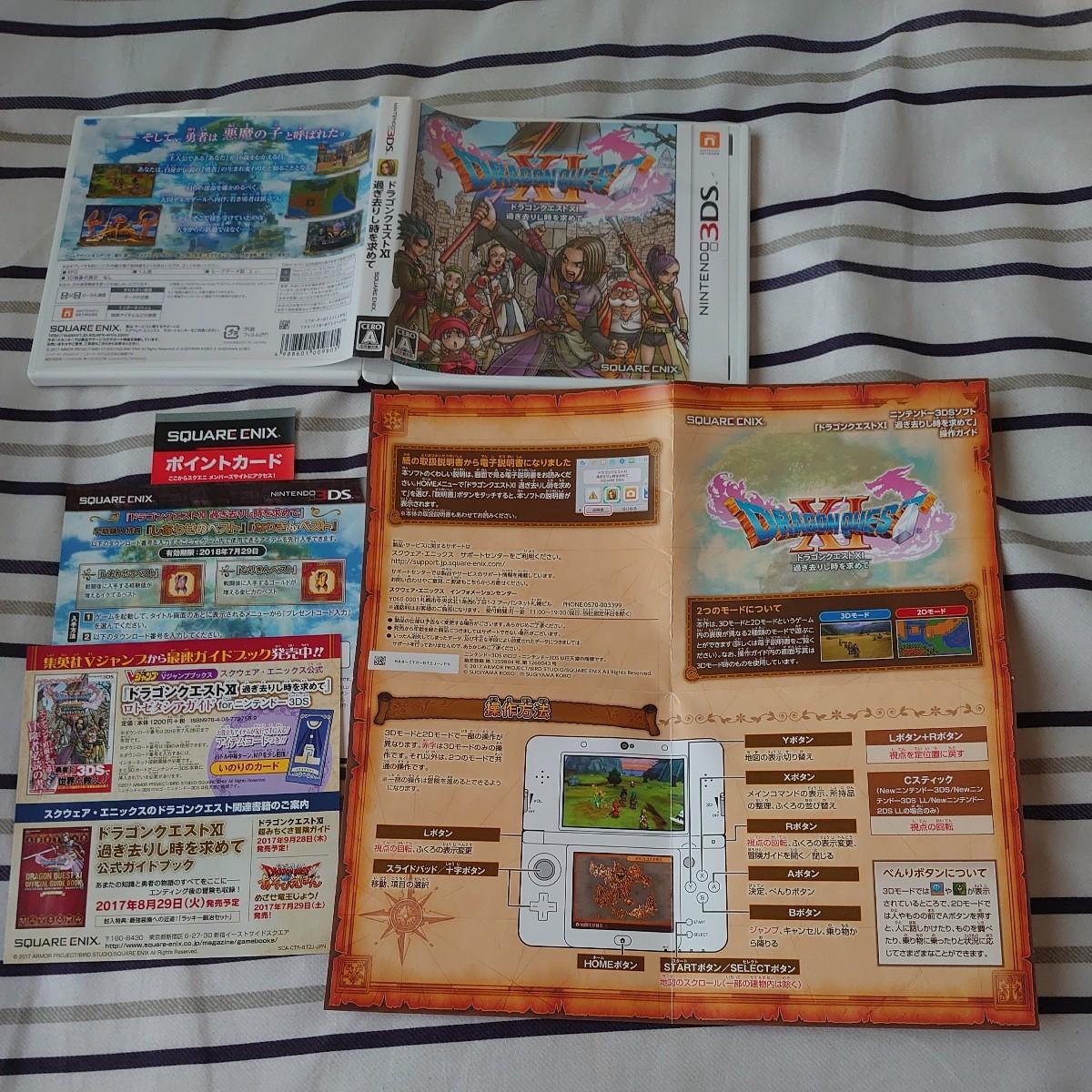 【3DS】 ドラゴンクエストXI 過ぎ去りし時を求めて外箱のみ
