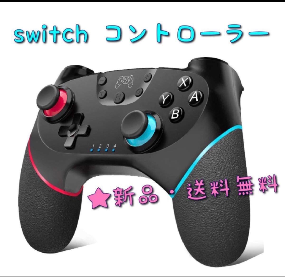 Switch コントローラー ワイヤレス