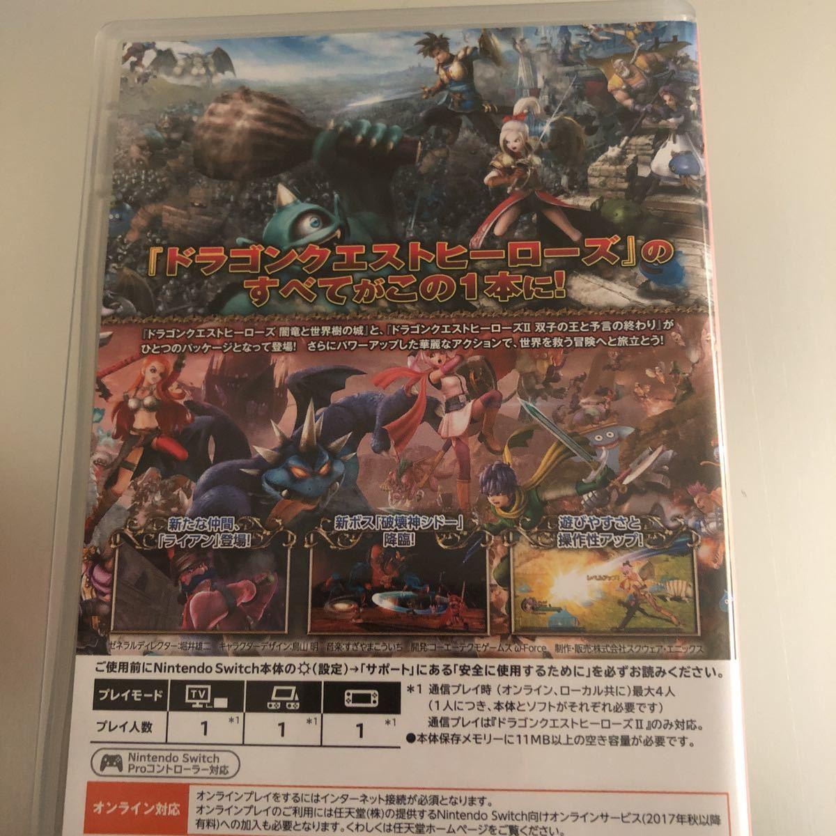 ◆ニンテンドースイッチ ソフト◆ドラゴンクエストヒーローズI・II for Nintendo Switch DRAGON QUEST ◆即決◆DQH