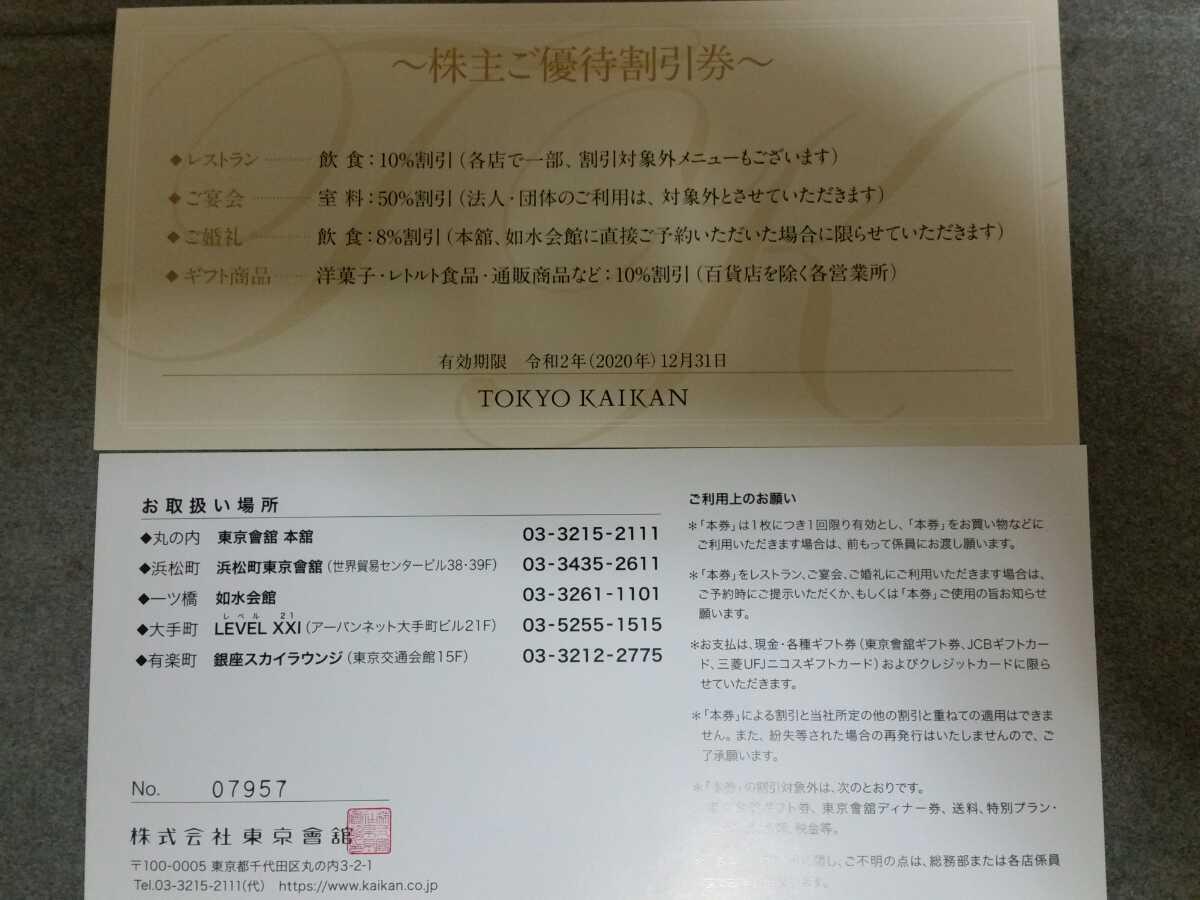 東京會舘 株主優待割引券_画像1