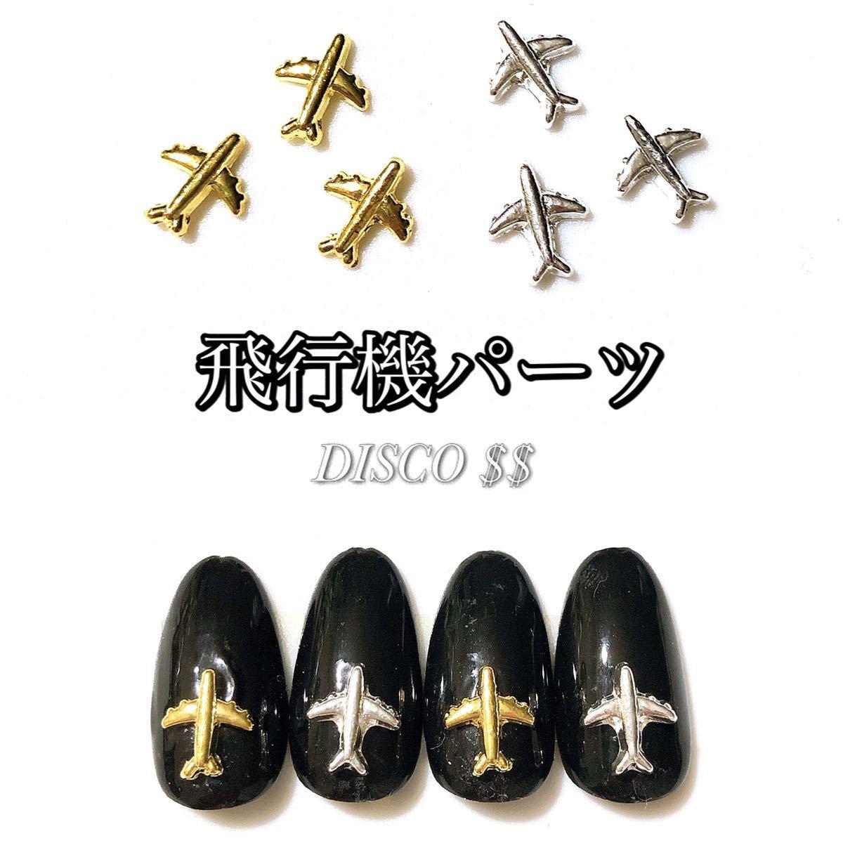 【送料込み】メタルネイルパーツ 10個セット【新品未使用】ネイルアート 飛行機 ゴールド