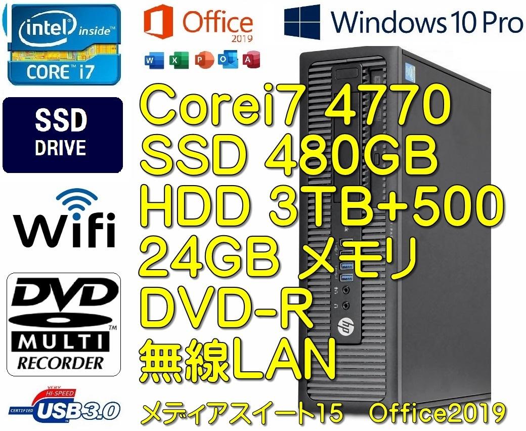 これ良いです!Corei7 4770/ SSD 480B/ HDD3TB+500GB/ メモリ 24GB/ 無線LAN/ DVD-R/ Office2019/サイバーリンクメディア15/WIN10PRO/税無