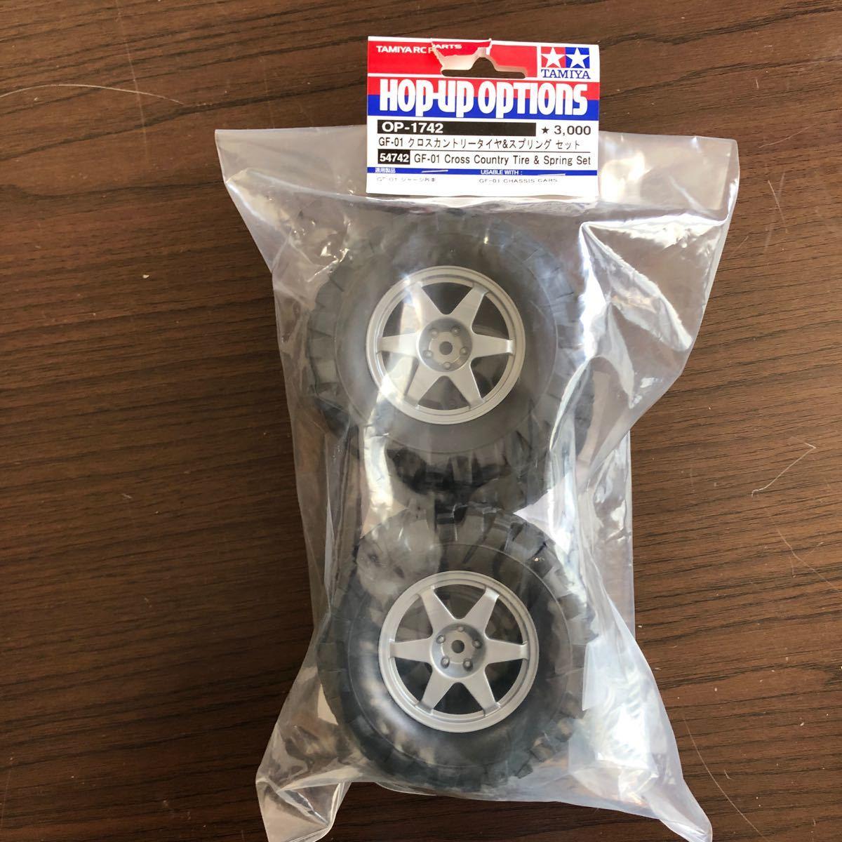 タミヤOP.1742 GF-01 クロスカントリータイヤ&スプリング セット
