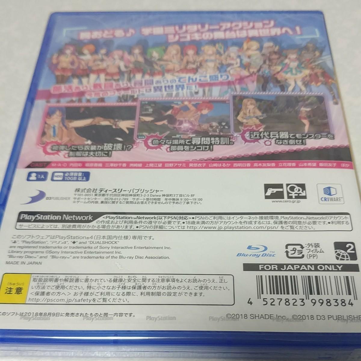 【PS4】 バレットガールズ ファンタジア 新品未開封