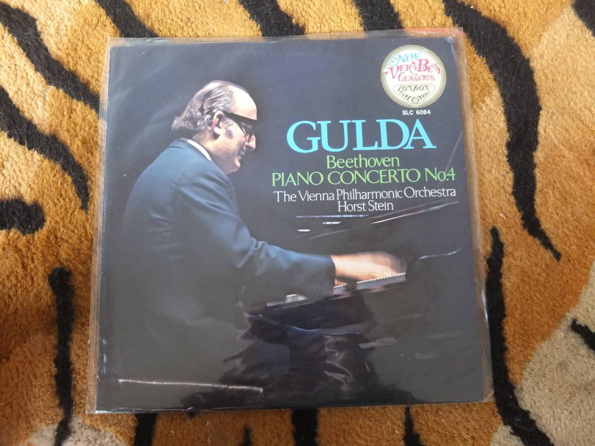 LPレコード ベートーヴェン ピアノ協奏曲第4番 フリードリッヒ・グルダ(ピアノ)ウィーン・フィルハーモニー/指揮:ホルスト・シュタイン_画像1