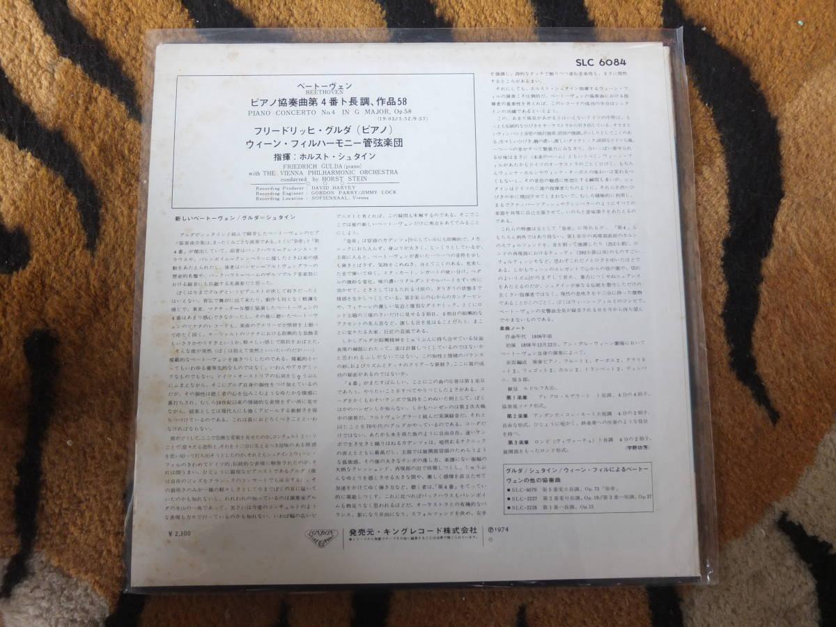 LPレコード ベートーヴェン ピアノ協奏曲第4番 フリードリッヒ・グルダ(ピアノ)ウィーン・フィルハーモニー/指揮:ホルスト・シュタイン_画像2